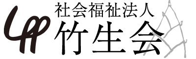 社会福祉法人竹生会